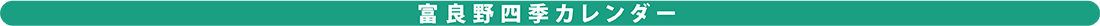 富良野四季カレンダー
