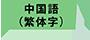 中國(繁體)