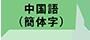 中国(简体)